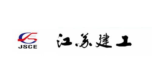 诚工彩板合作客户:江苏建工