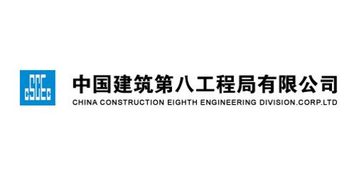 诚工彩板合作客户:中国建筑第八工程局