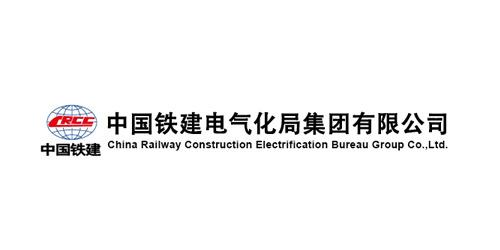 诚工彩板合作客户:中国铁建电气化局