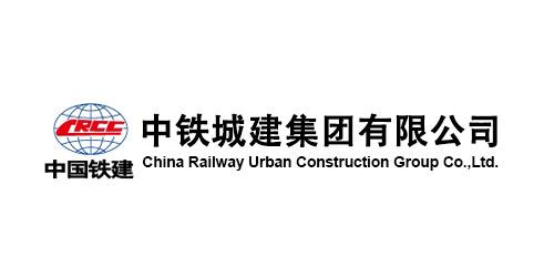 诚工彩板合作客户:中铁城建集团