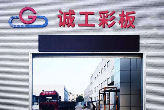 南京诚工彩板钢结构